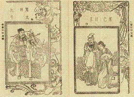 Di Xin (ca. 1105 - 1046 B.C.)