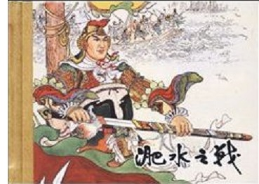 Battle of Fei River (383)